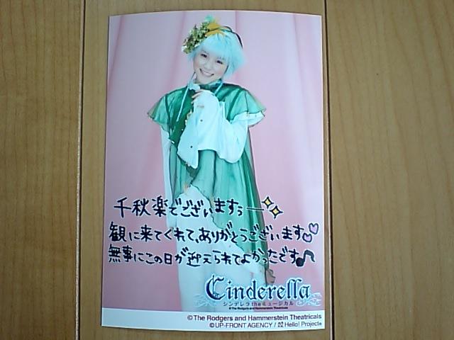 2008/8/25【光井愛佳】シンデレラtheミュージカル☆千秋楽Tシャツセット生写真
