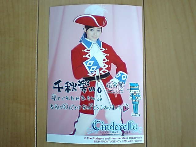 2008/8/25【久住小春】シンデレラtheミュージカル☆千秋楽Tシャツセット生写真