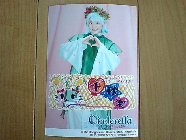 2008/8/25【道重さゆみ】シンデレラtheミュージカル☆千秋楽Tシャツセット生写真