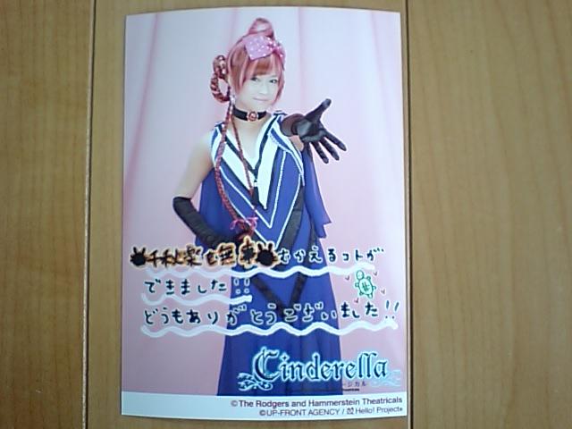 2008/8/25【亀井絵里】シンデレラtheミュージカル☆千秋楽Tシャツセット生写真