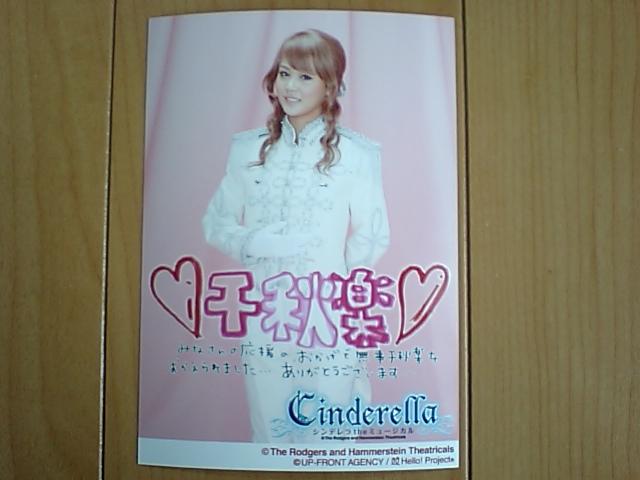 2008/8/25【新垣里沙】シンデレラtheミュージカル☆千秋楽Tシャツセット生写真