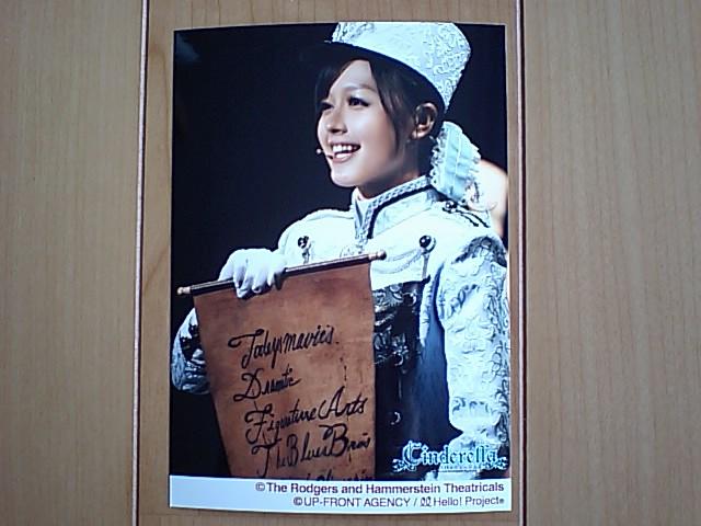 2008/8/23【久住小春】シンデレラtheミュージカル☆ミュージカル風景L判生写真セットA