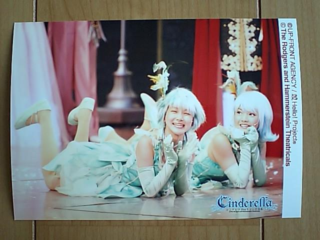 2008/8/23【光井愛佳・道重さゆみ】シンデレラtheミュージカル☆ミュージカル風景L判生写真セットB