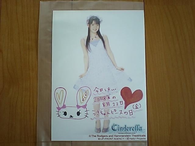 2008/8/22【道重さゆみ】シンデレラtheミュージカル日替り2L生写真