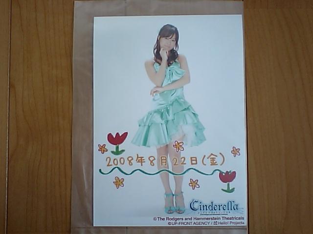 2008/8/22【亀井絵里】シンデレラtheミュージカル日替り2L生写真