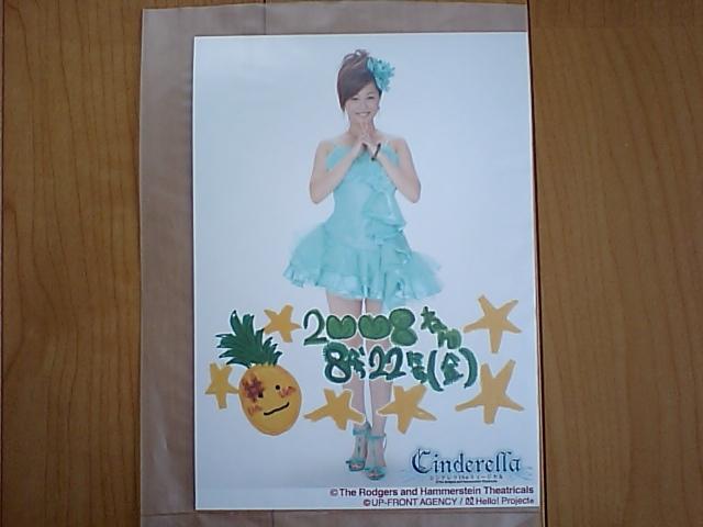 2008/8/22【新垣里沙】シンデレラtheミュージカル日替り2L生写真