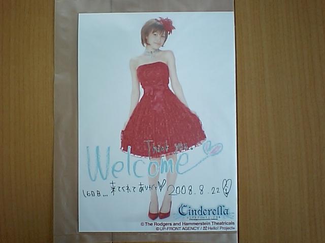 2008/8/22【高橋愛】シンデレラtheミュージカル日替り2L生写真