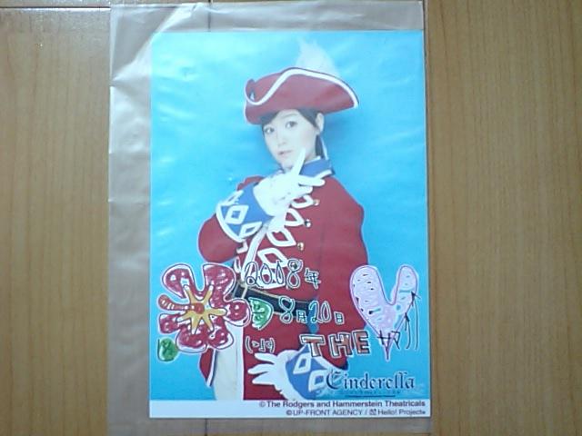 2008/8/20【久住小春】シンデレラtheミュージカル日替り2L生写真