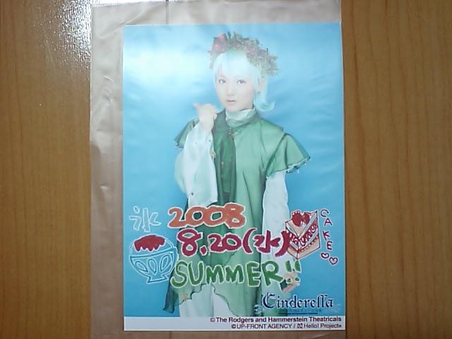 2008/8/20【道重さゆみ】シンデレラtheミュージカル日替り2L生写真