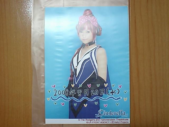 2008/8/20【亀井絵里】シンデレラtheミュージカル日替り2L生写真