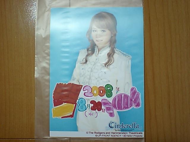 2008/8/20【新垣里沙】シンデレラtheミュージカル日替り2L生写真