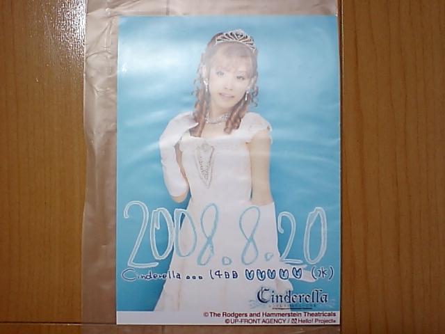 2008/8/20【高橋愛】シンデレラtheミュージカル日替り2L生写真