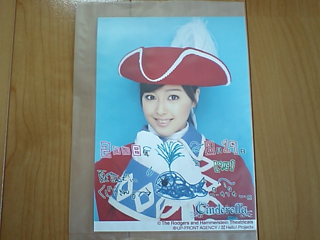2008/8/19【久住小春】シンデレラtheミュージカル日替り2L生写真