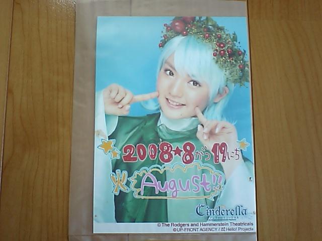 2008/8/19【道重さゆみ】シンデレラtheミュージカル日替り2L生写真