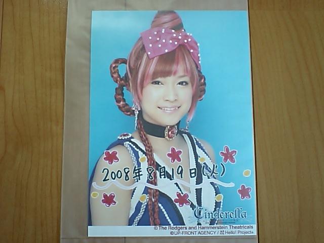 2008/8/19【亀井絵里】シンデレラtheミュージカル日替り2L生写真