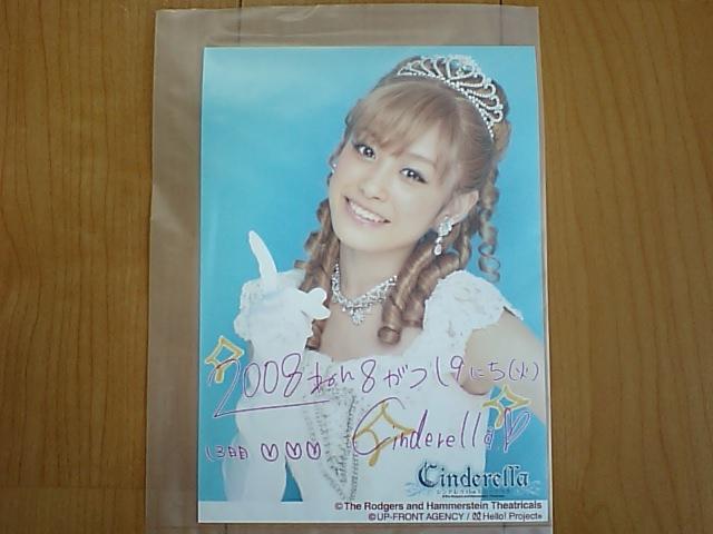 2008/8/19【高橋愛】シンデレラtheミュージカル日替り2L生写真