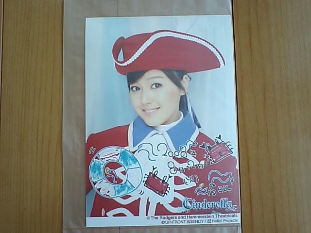 2008/8/12【久住小春】シンデレラtheミュージカル日替り2L生写真