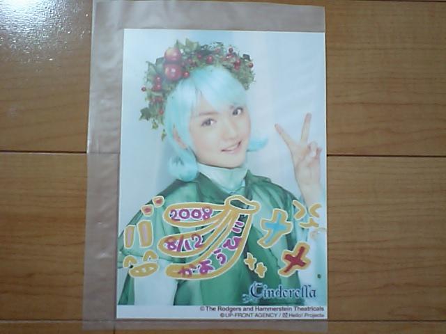 2008/8/12【道重さゆみ】シンデレラtheミュージカル日替り2L生写真
