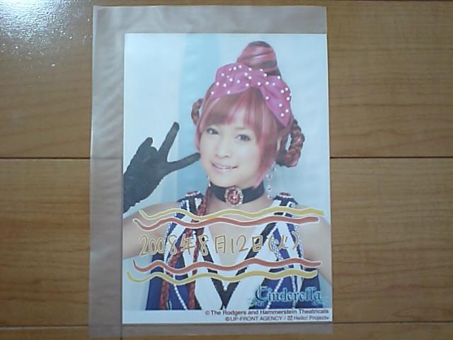 2008/8/12【亀井絵里】シンデレラtheミュージカル日替り2L生写真