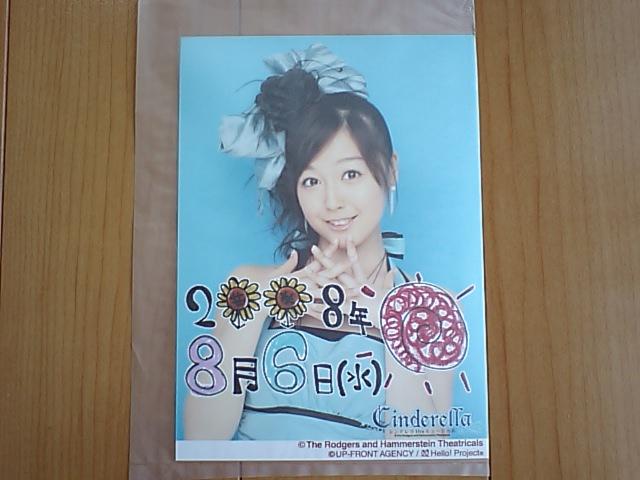 2008/8/6【久住小春】シンデレラtheミュージカル日替り2L生写真