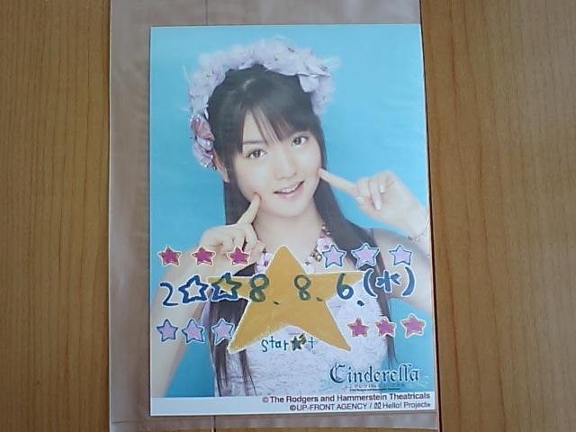 2008/8/6【道重さゆみ】シンデレラtheミュージカル日替り2L生写真