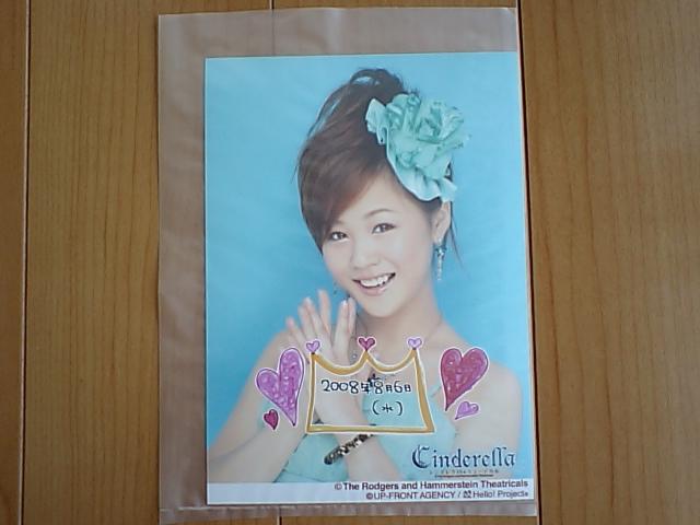 2008/8/6【新垣里沙】シンデレラtheミュージカル日替り2L生写真