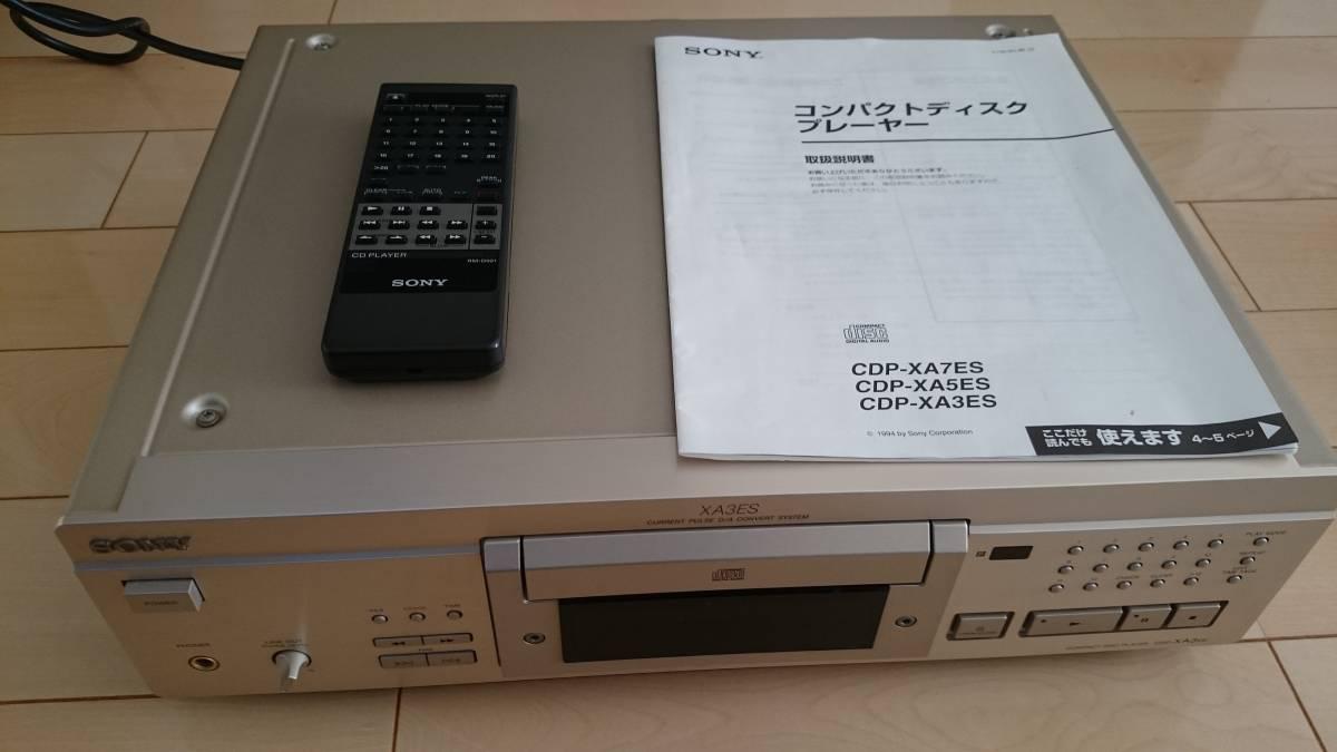 SONY ソニー CDプレーヤー CDP-XA3ES ゴールド 難あり