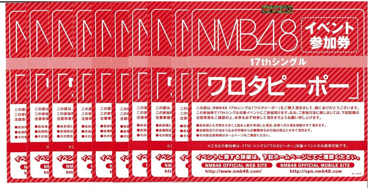 NMB48 ワロタピーポー 全国イベント参加券 全国握手券 10枚セット