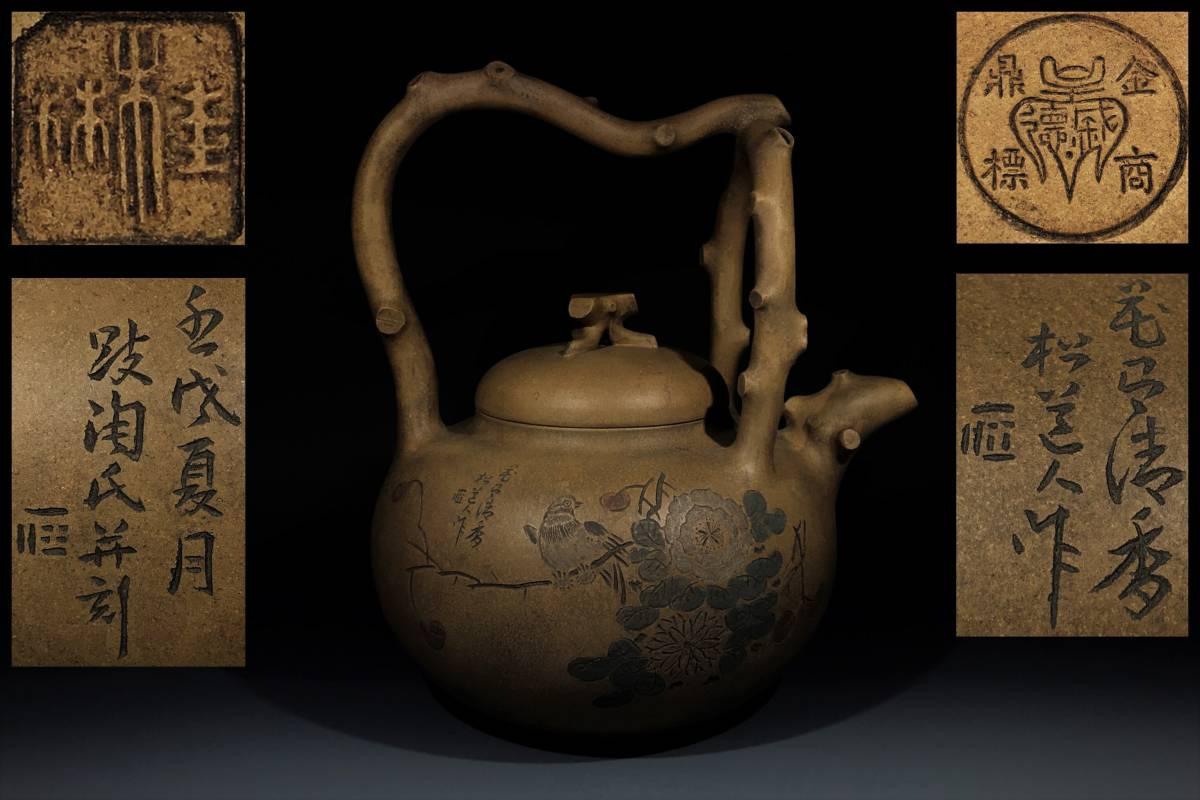 超特大 白泥 段泥 急須 茶壺 在銘 煎茶 古玩 唐物 中国宜興紫砂