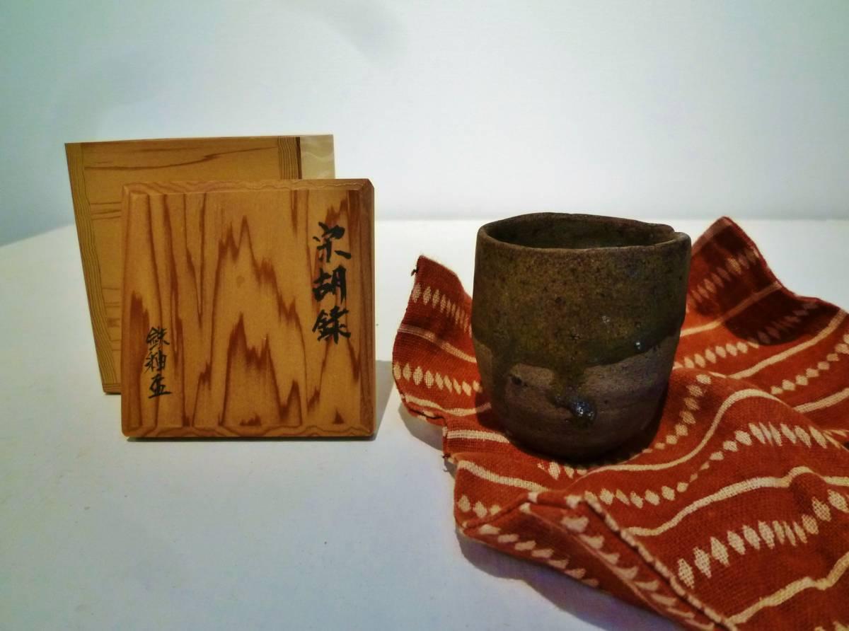[非風]初売り・その5・スンコロク鉄釉盃