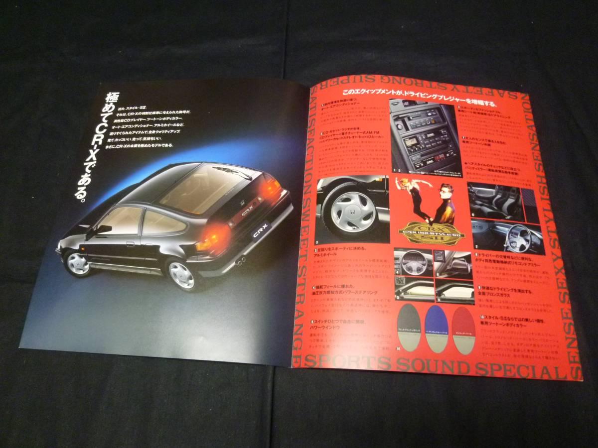 【特別仕様車】ホンダ CR-X 1.5X スタイル-SⅡ EF6型 専用カタログ 1991年 【当時もの】②