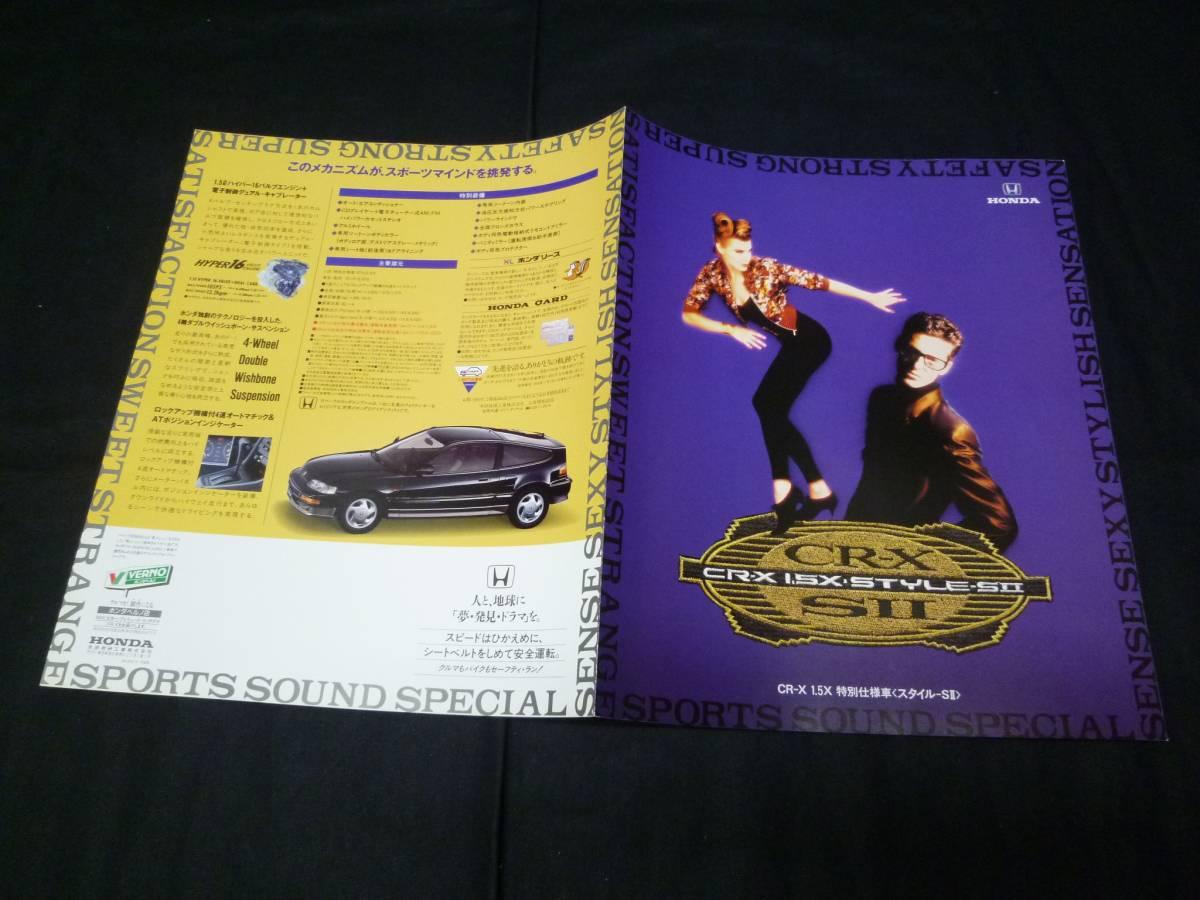 【特別仕様車】ホンダ CR-X 1.5X スタイル-SⅡ EF6型 専用カタログ 1991年 【当時もの】②_画像2