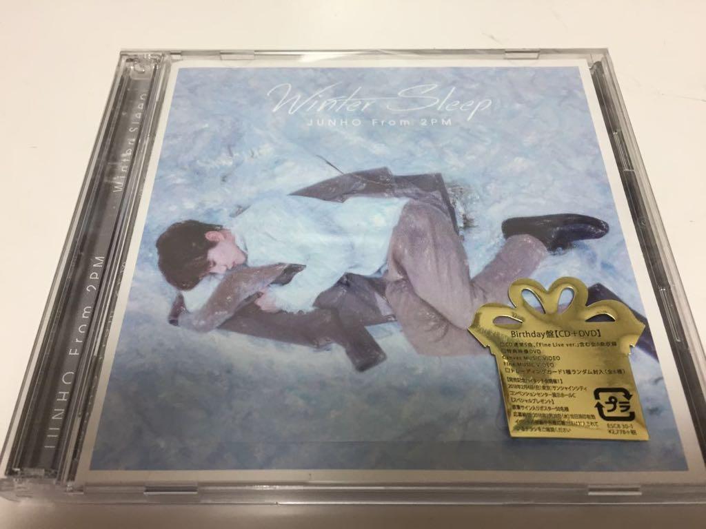 2PM ジュノ Winter Sleep Birthday盤 CD+DVD