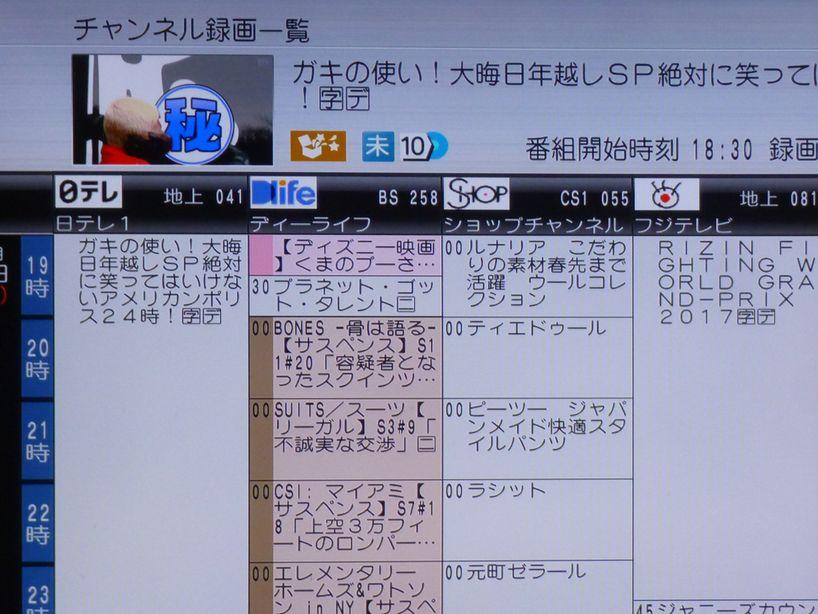 3TB HDD■4K対応 DMR-BXT870■チャンネルまるごと録画■新品無線リモコン Wi-Fi B-CAS 取説_画像3