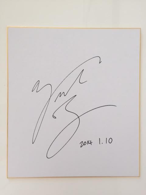 古川雄輝 2014年 直筆サイン サイン色紙