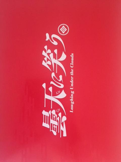 映画 曇天に笑う 福士蒼汰 中山優馬 桐山漣 大東俊介 古川雄輝 東山紀之 プレスシート 非売品