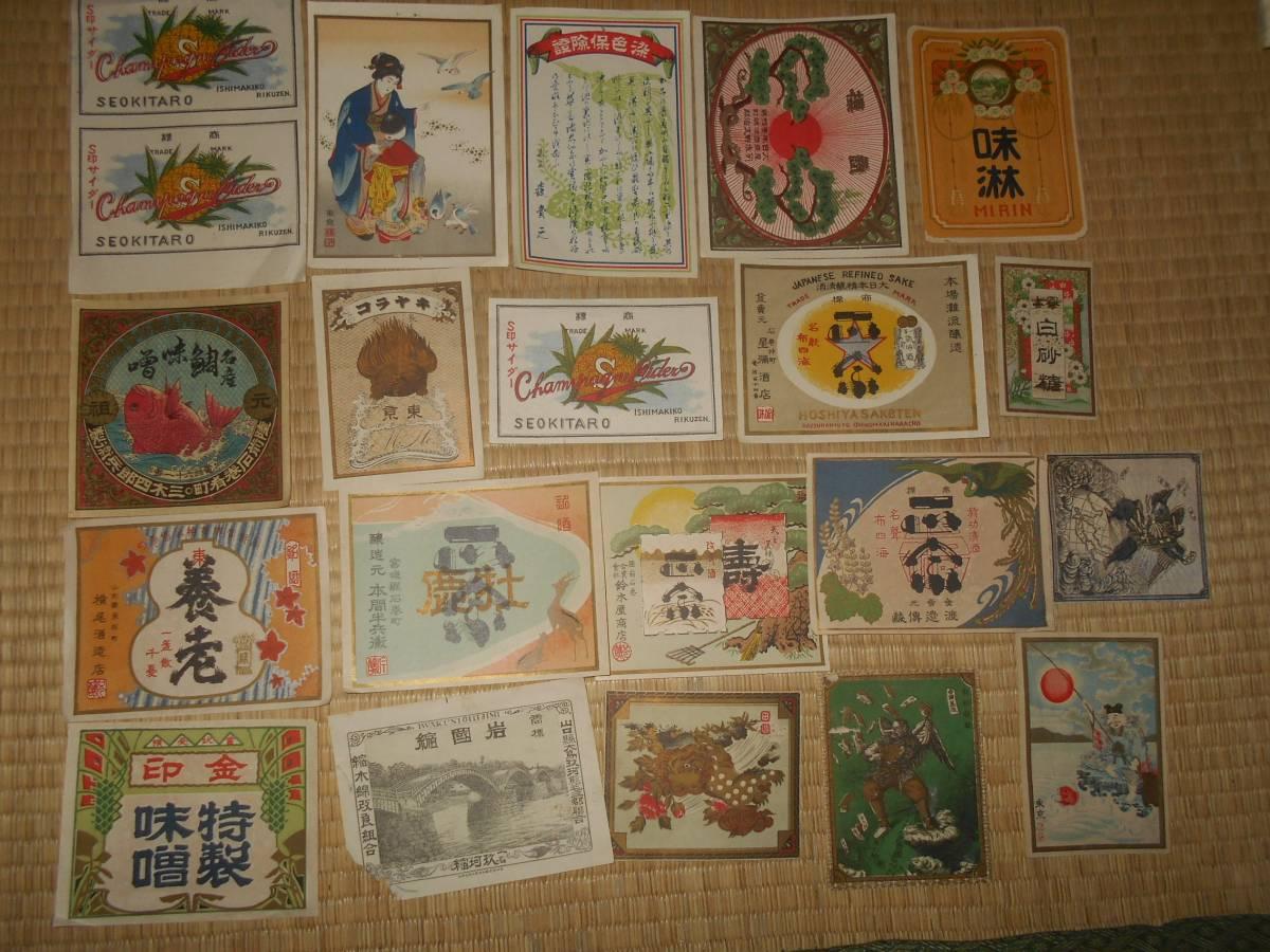 戦前 ラベル 20枚  日本酒・サイダー・飲料水。・他     石巻町・宮城県・広告・看板・珍品・お宝
