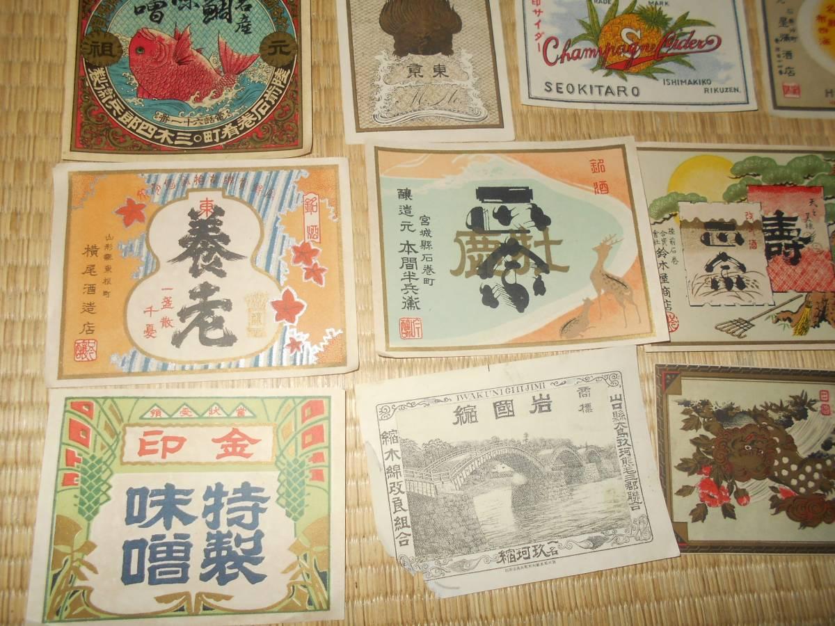 戦前 ラベル 20枚  日本酒・サイダー・飲料水。・他     石巻町・宮城県・広告・看板・珍品・お宝_画像4