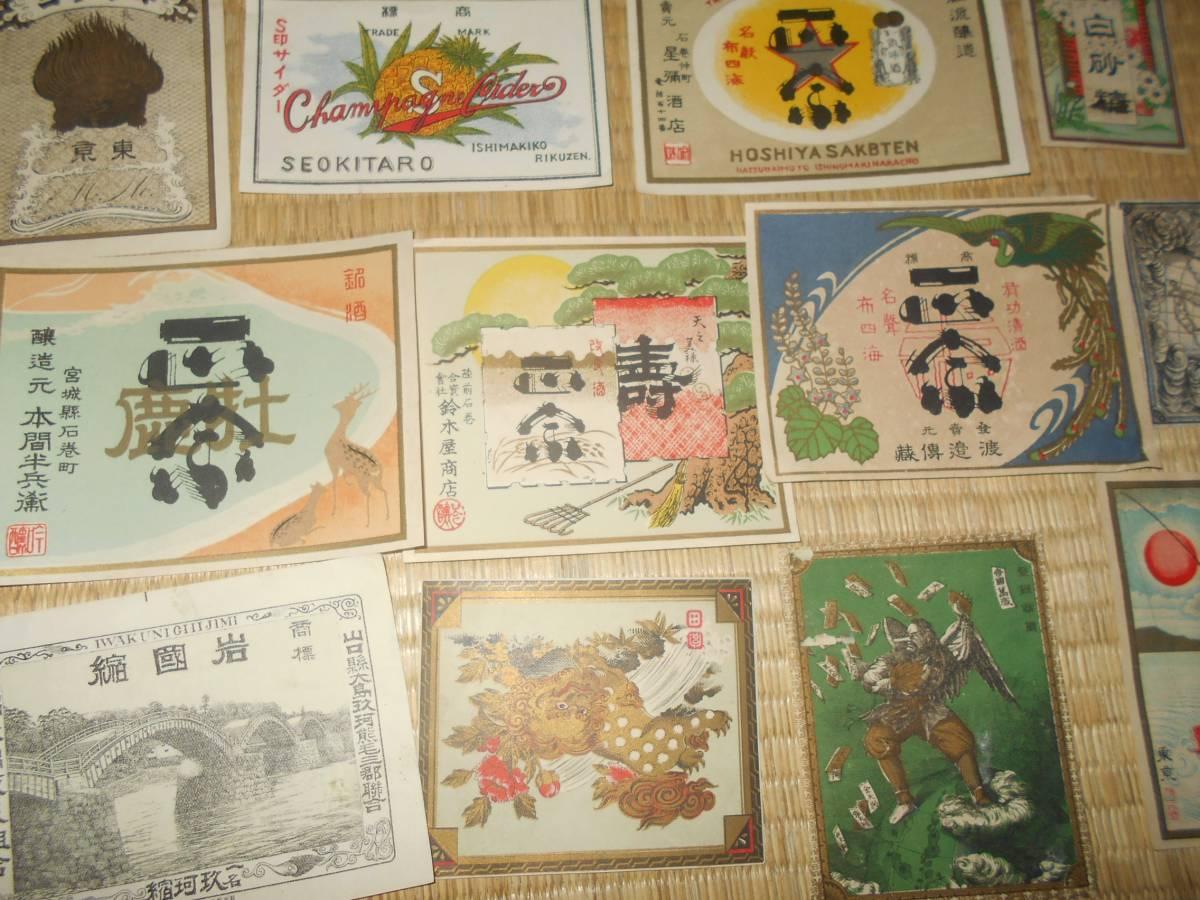 戦前 ラベル 20枚  日本酒・サイダー・飲料水。・他     石巻町・宮城県・広告・看板・珍品・お宝_画像5
