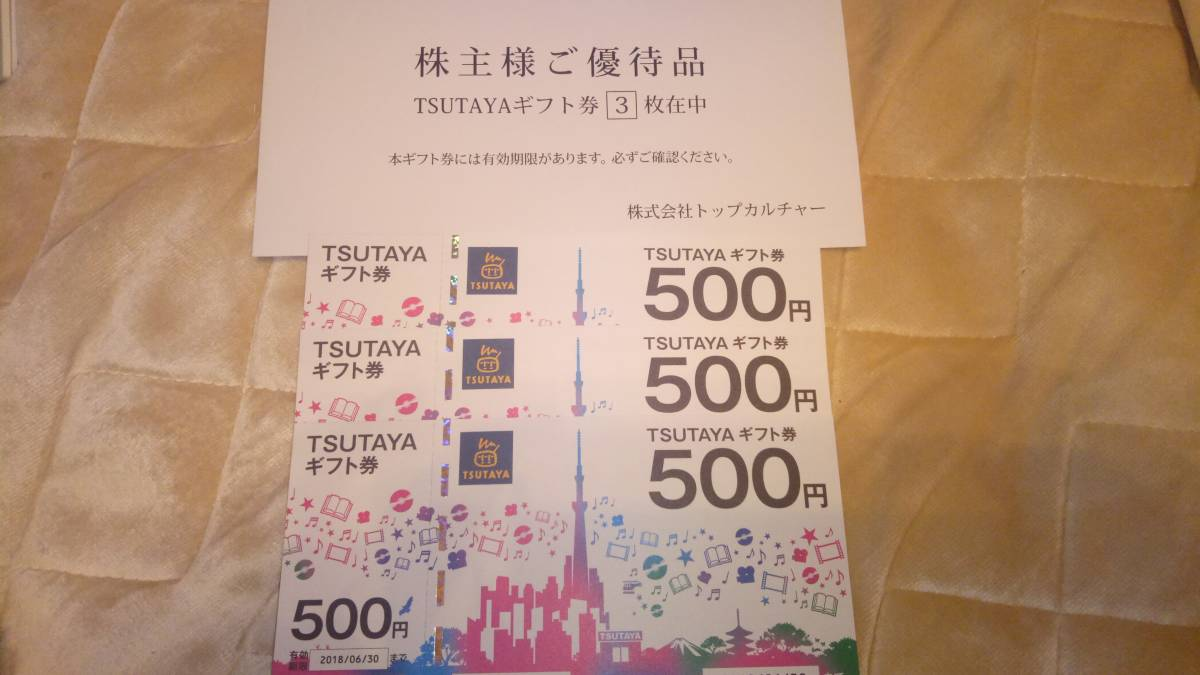 ◆◇《1円スタート》トップカルチャー 株主優待 TSUTAYA ツタヤ ギフト券 1,500円分(500円券×3枚)◇◆