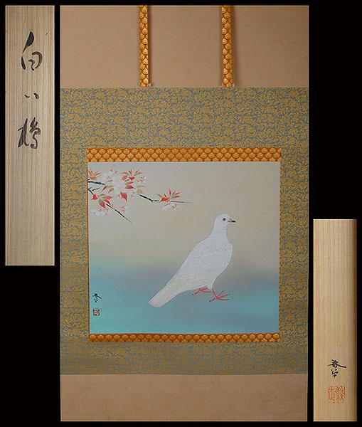 ■地球屋■ 菱田春草「絹本 白い鳩」共二重箱 掛軸 太巻き