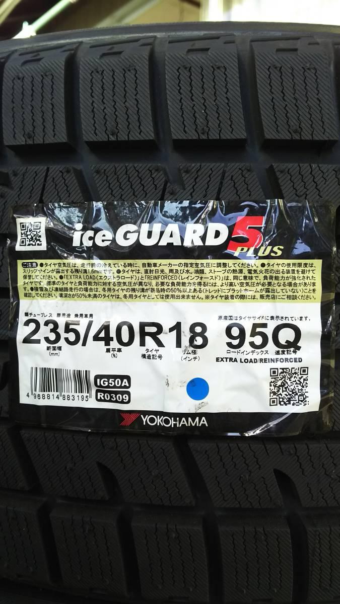 yokohama iceGUARD 5 plus アイスガード 5プラス 235/40R18 2015年製 4本セット 未使用品 倉庫保管 ボルボ ランサーエボリューション_画像2