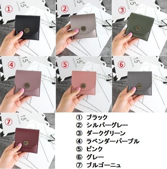 ★ 新品 財布 薄型 ボタン式 デザイン スリム ショートウォレット【ブラック①】KIN-12303 ★_サイズ