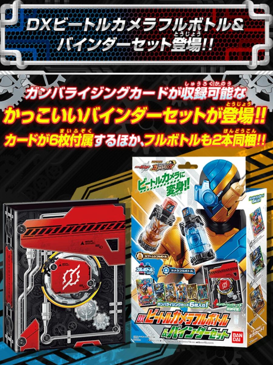 仮面ライダーバトル ガンバライジング DXビートルカメラフルボトル & 4ポケットバインダーセット 仮面ライダービルド