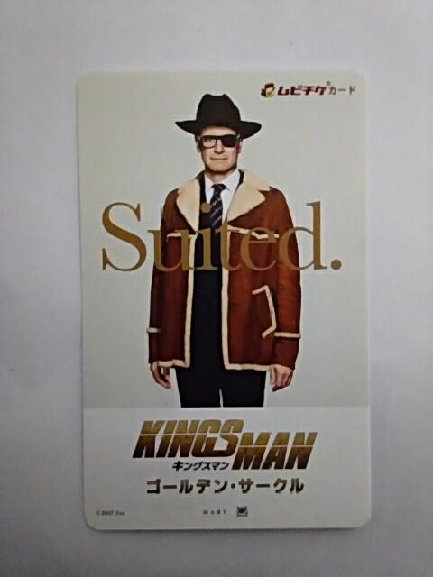 映画半券「キングスマン:ゴールデン・サークル」使用済ムビチケA柄
