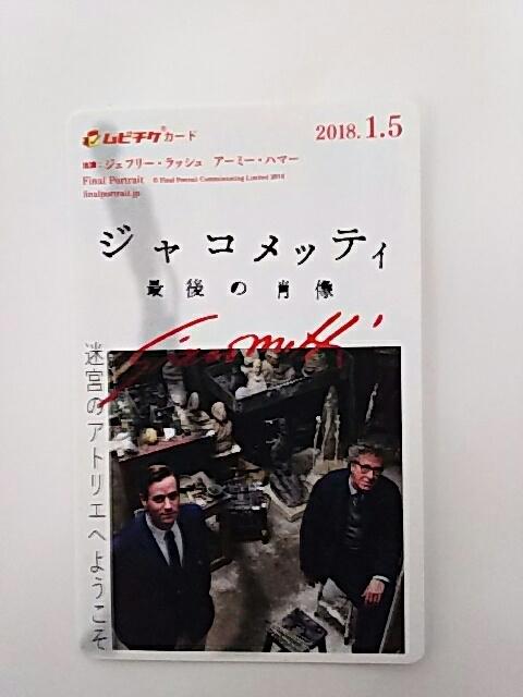 映画半券「ジャコメッティ 最後の肖像」使用済ムビチケ