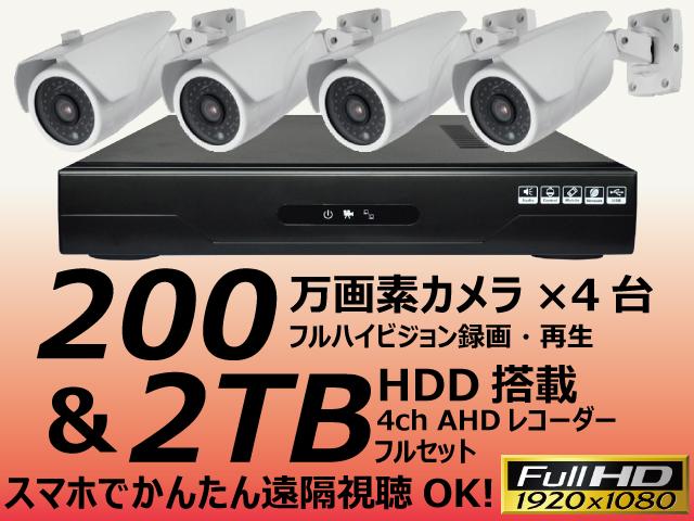 ★200万画素 2TB 遠隔視聴OK フルハイビジョン 防犯カメラ4台+レコーダーセット HDMIケーブル付 送料無料