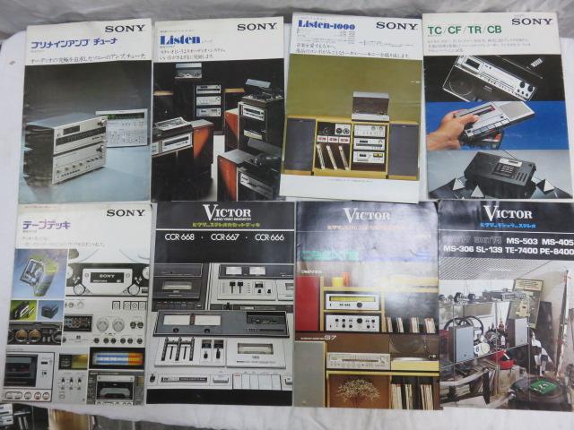 1970年代 オーディオ ・コンポ カタログまとめて パイオニア/テクニクス/ソニー/ビクター/ダイアトーン他_画像3