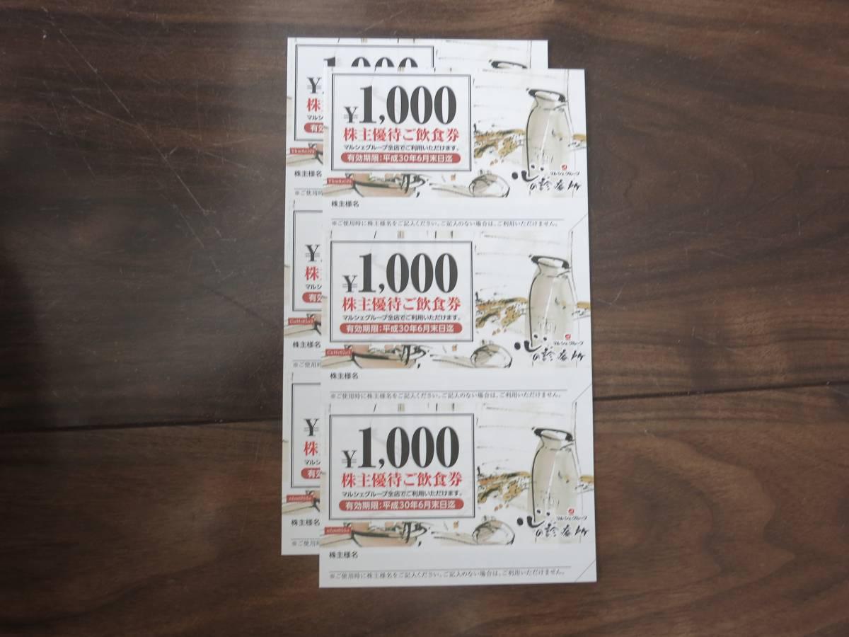 マルシェ株主優待券1000円×6枚(送料無料)