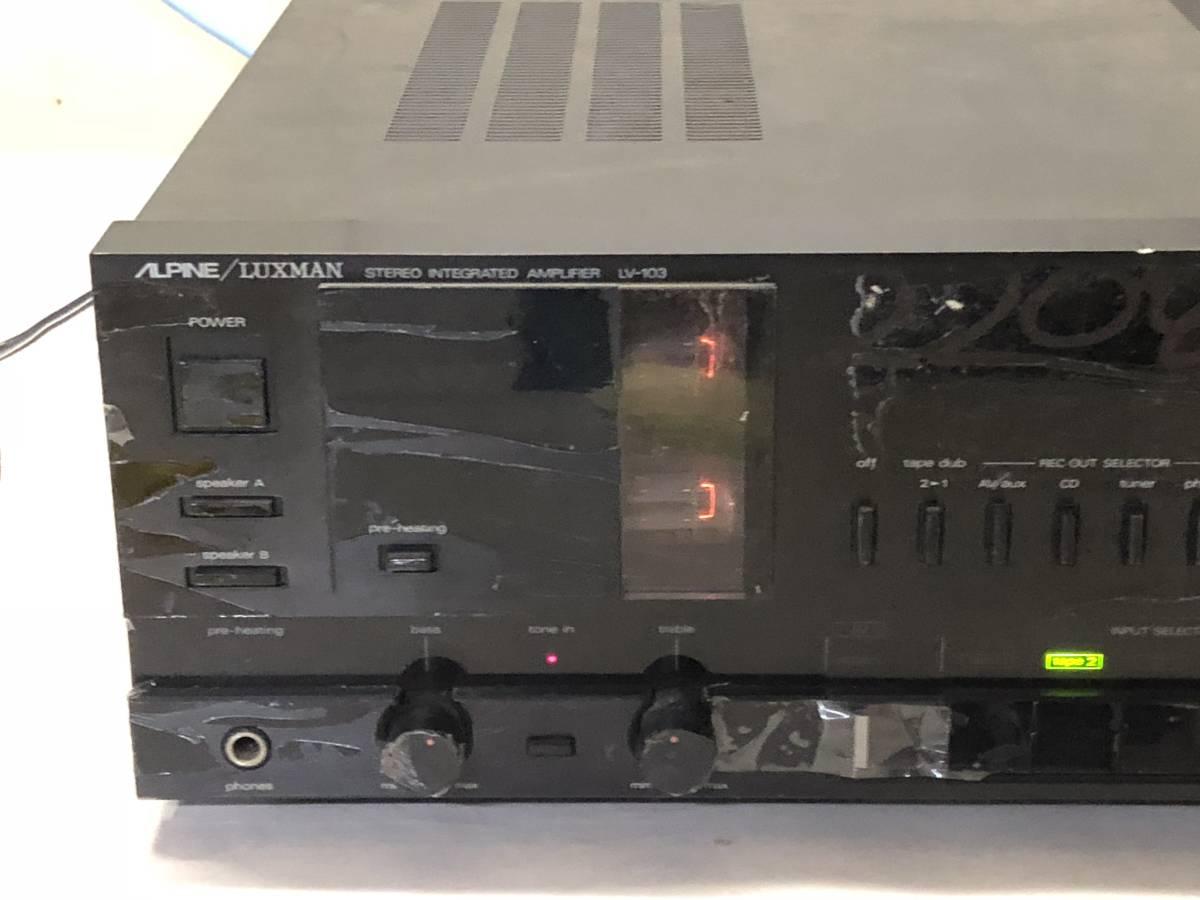 ALPINE/LUXMAN LV-103 tube amplifier Junk